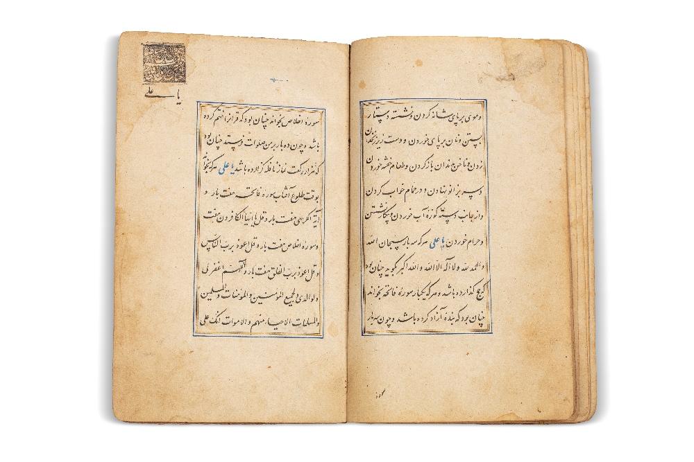Tohfat al-Wuzar - Présents pour les vizirsIran, daté 980H. (=1572-73)Copié par Abd al-Wahhab al- - Image 3 of 3