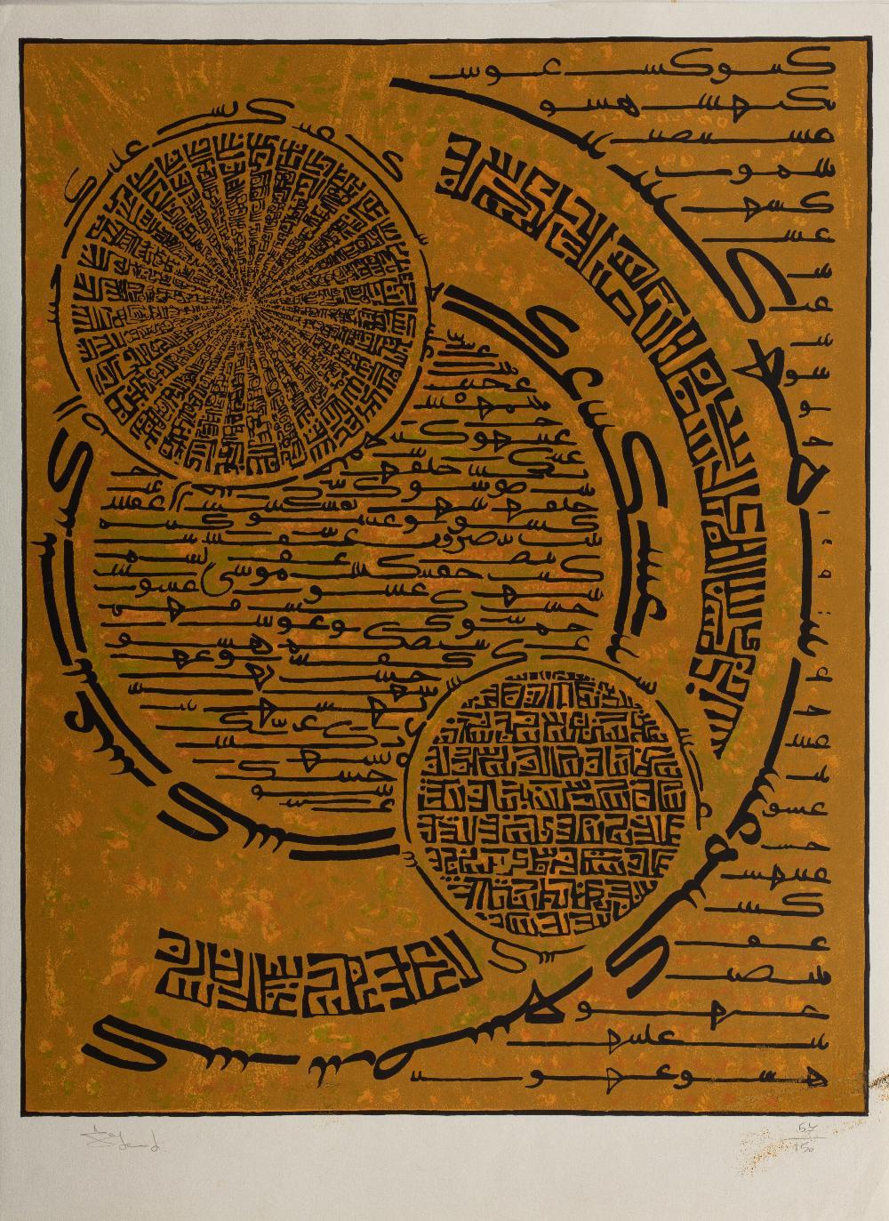 Charles Hossein ZENDEROUDI (Téhéran, 1937)L'entrée, 1972Sérigraphie tirée en couleurs sur vélin.