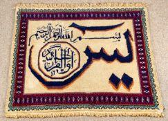 Indische Teppichbrücke mit arabischen Schriftzeichen, handgeknüpft, ca. 110 x 1