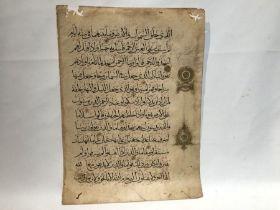 15th Century Mamluk Qur'an Folio Written in Black with a Persian Translationin.