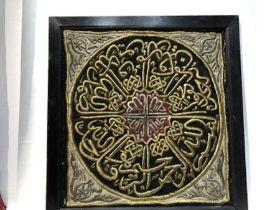 A METAL-THREAD EMBROIDERED KISWAH FRAGMENT, MADE FOR THE HOLY KA'BA