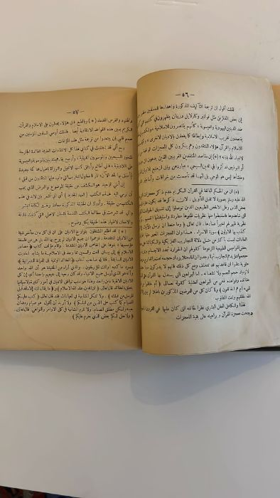 The Gospel & Cross Book Written By Father Abd Al-Ahad Dawood Dated 1351 - Image 6 of 6