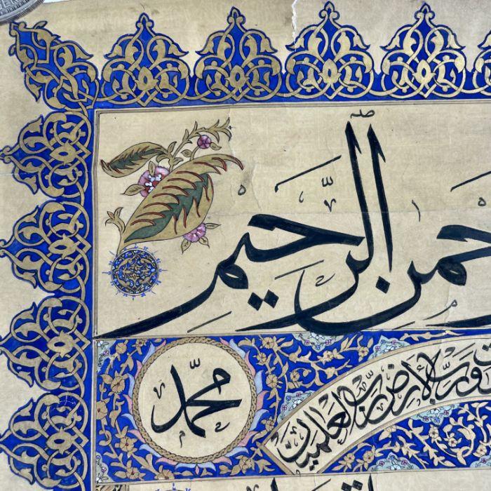An Illuminated Ottoman Hilye Written By Dhiah Dated 1420 - Image 2 of 6