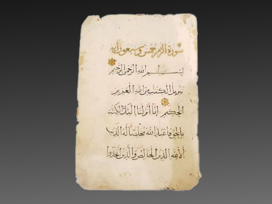 A Mamluk Quran Page With Golden Head Of Surah 14th/15th Century