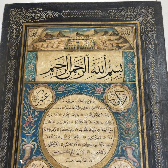 Ottoman Hilye With Painting Depicting The Kabaa - Image 4 of 5