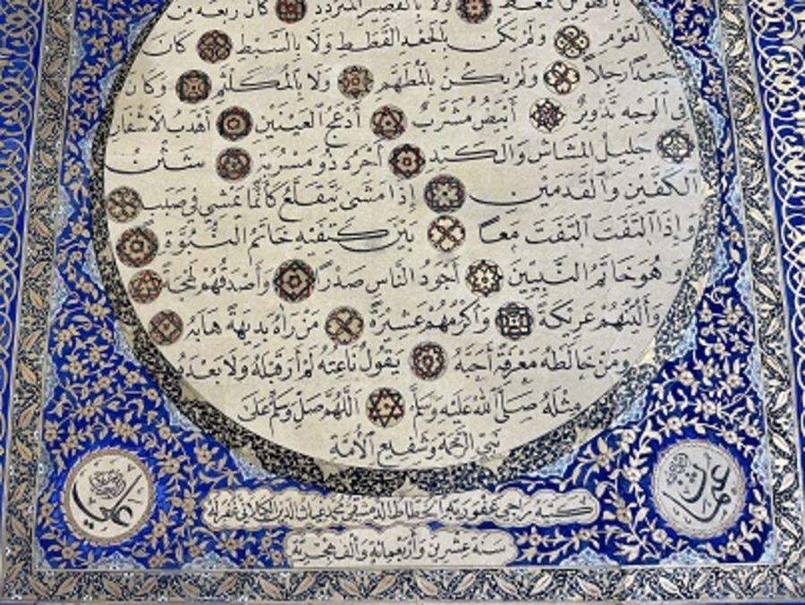 An Illuminated Ottoman Hilye Written By Dhiah Dated 1420 - Image 4 of 6