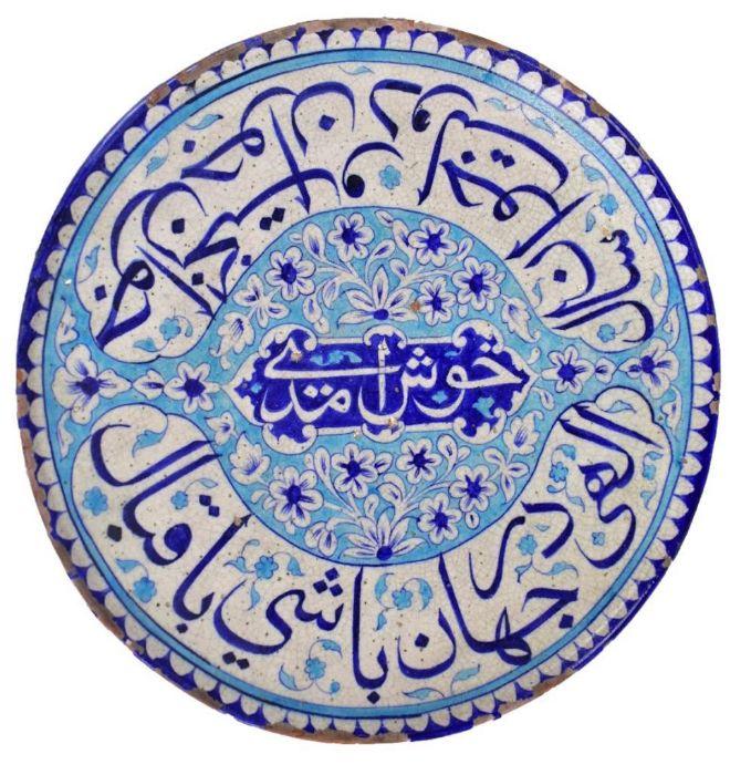 19th Century Turkish Iznik Style Earthenware Cobalt Glazed Platter With Calligraphic Inscriptions