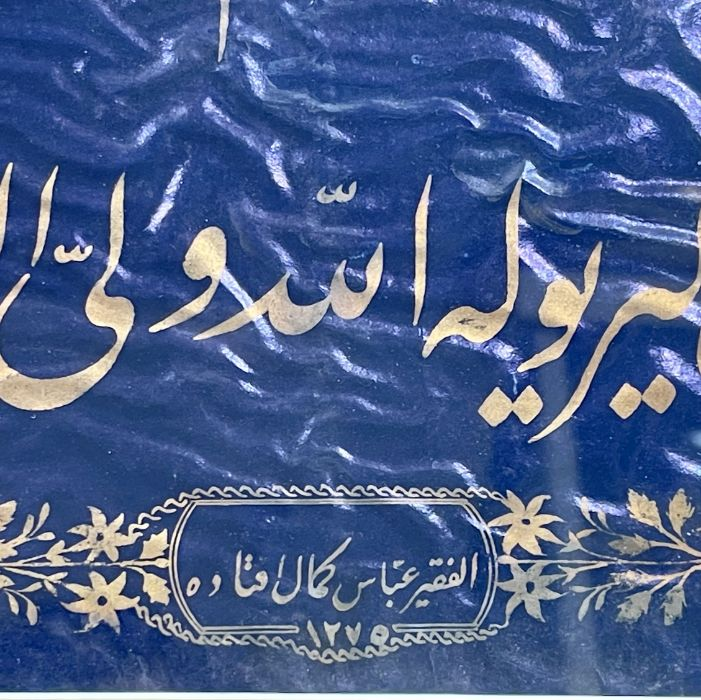 19th Century Ottoman Calligraphy Panel With Signature - Image 2 of 3
