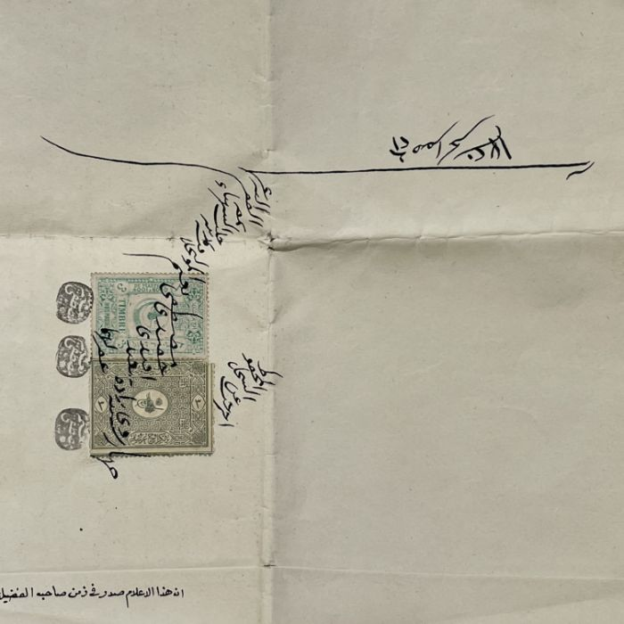 A Document From Aleppo Court Related To Armenian people In Aleppo Dated 1315 Signed & Stamped - Image 5 of 5