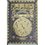 An Illuminated Ottoman Hilye Written By Dhiah Dated 1420