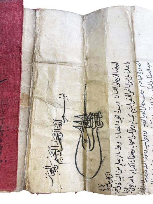 RARE IMPORTANT FIRMAN TUGHRA OF SULTAN MEHMED II - Image 8 of 10