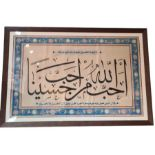 Framed Islamic Calligraphy Quote With Decorated Bored