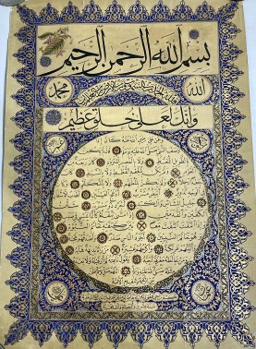 An Illuminated Ottoman Hilye Written By Dhiah Dated 1420 - Image 3 of 6