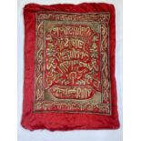 Early 20th Century Silk On Gold Metal Embroidery Calligraphy Kaaba Key Cover