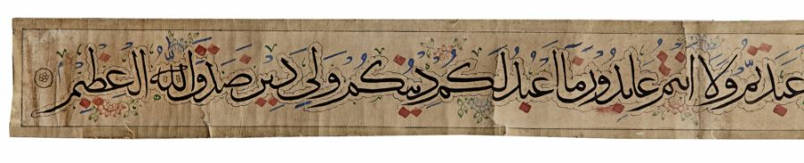 AN OTTOMAN QURAN SCROLL, 19TH CENTURY - Image 3 of 4