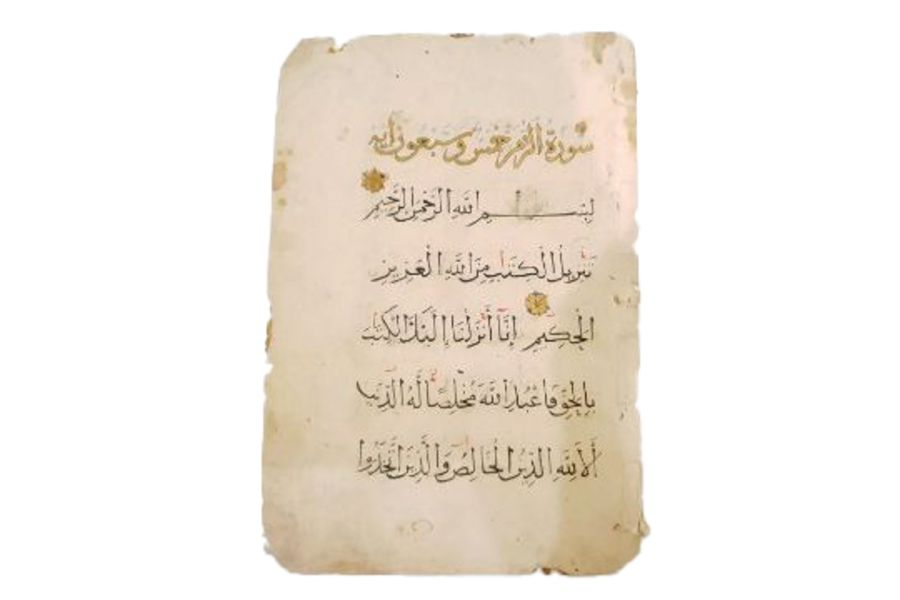 A Mamluk Quran Page With Golden Head Of Surah 14th/15th Century - Image 5 of 5