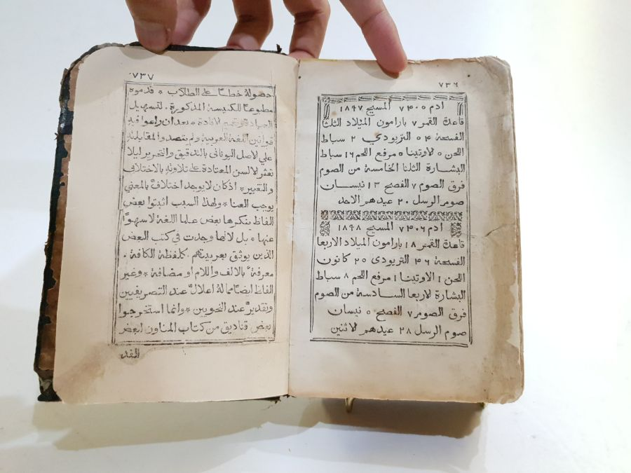 18th Century Printed Book About Christian Prayers Printed In Lebanon - Image 7 of 7