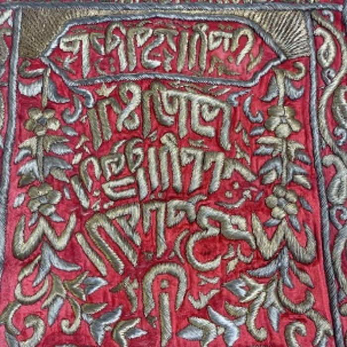 Early 20th Century Silk On Gold Metal Embroidery Calligraphy Kaaba Key Cover - Image 3 of 5