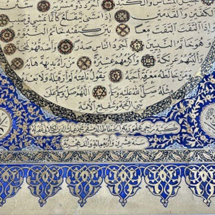 An Illuminated Ottoman Hilye Written By Dhiah Dated 1420 - Image 5 of 6