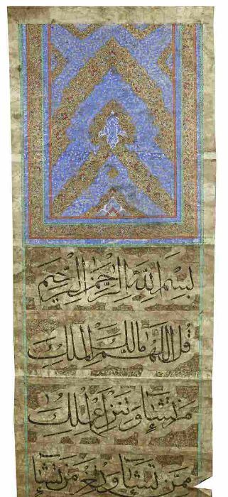 A PERSIAN QURAN SCROLL, 18TH-19TH CENTURY, ZAND DYNASTY - Image 8 of 8