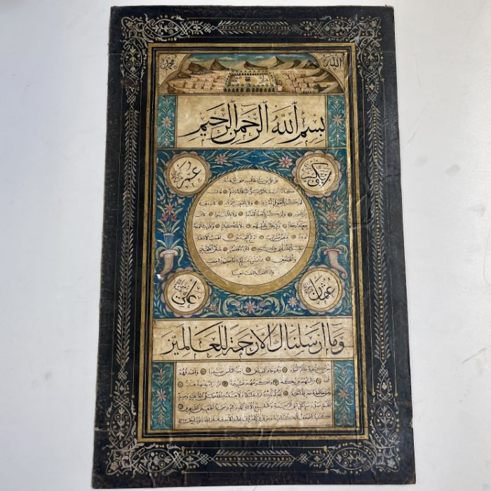 Ottoman Hilye With Painting Depicting The Kabaa - Image 2 of 5