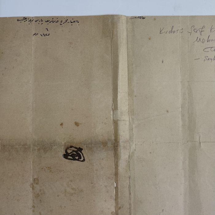 Ottoman Firman Tughra Belongs To Sultan Abdul hamid II - Image 7 of 9