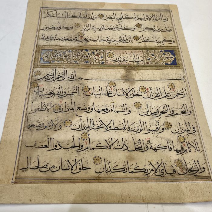 A page from Timurid Quran With Head Of Surah 13-14 - Image 5 of 7
