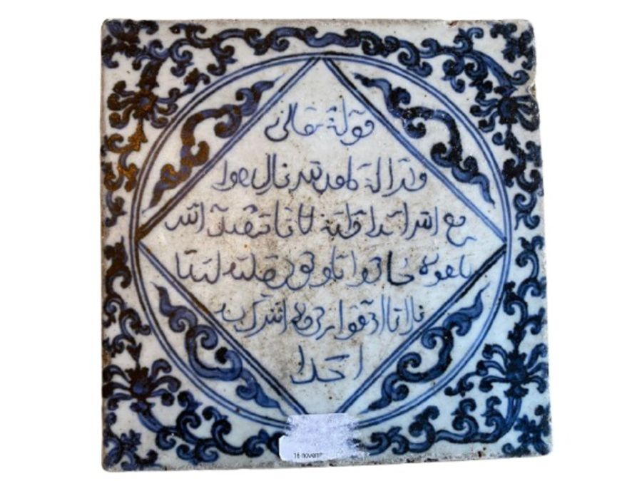 A Chinese blue and white Arabic script porcelain tile, Qing Dynasty, 18th century, For the islamic