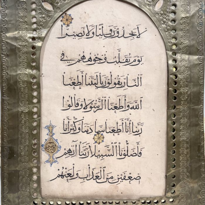 Mamluk Page 15-16 with Coper Frame