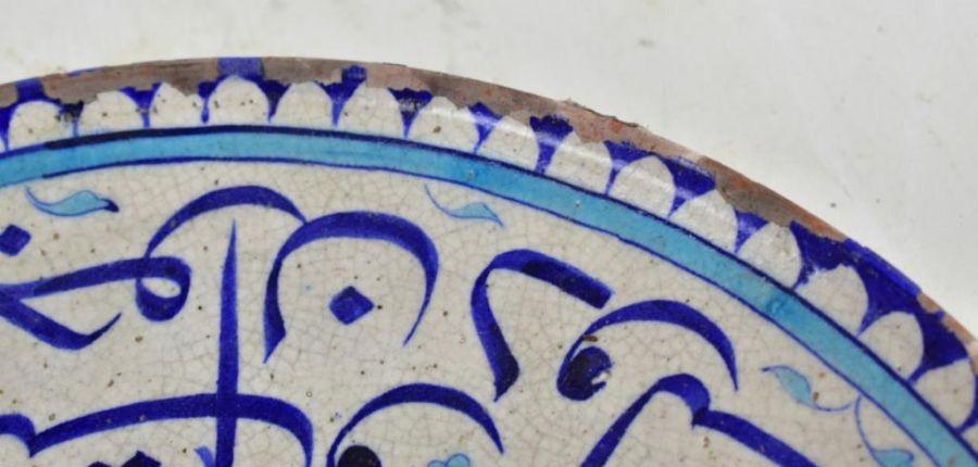 19th Century Turkish Iznik Style Earthenware Cobalt Glazed Platter With Calligraphic Inscriptions - Image 6 of 6