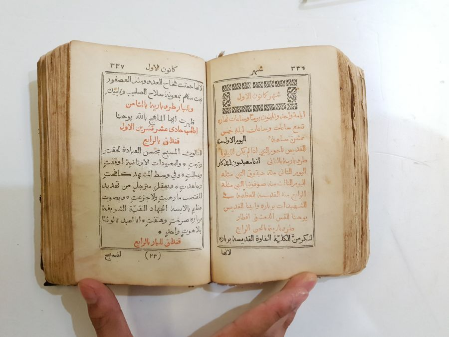 18th Century Printed Book About Christian Prayers Printed In Lebanon