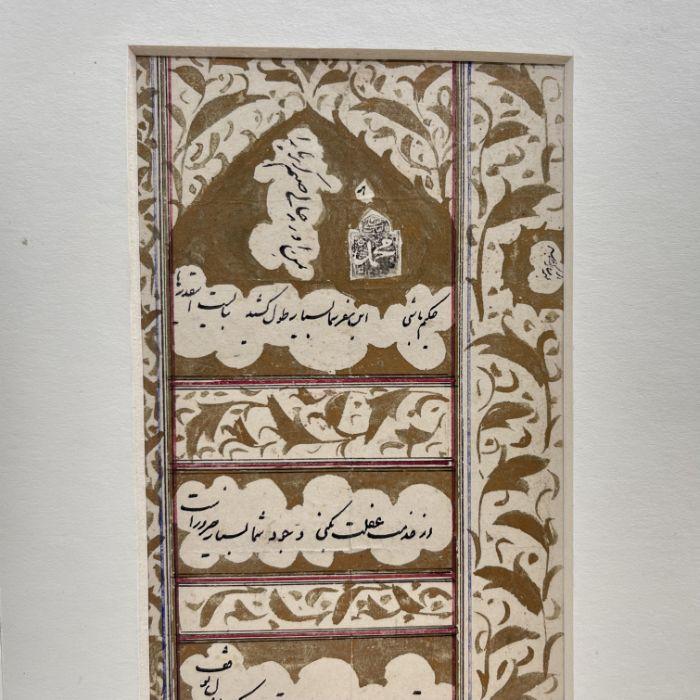 Islamic Miniature Manuscript - Image 3 of 3
