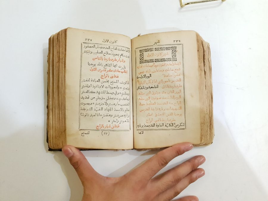 18th Century Printed Book About Christian Prayers Printed In Lebanon - Image 5 of 7