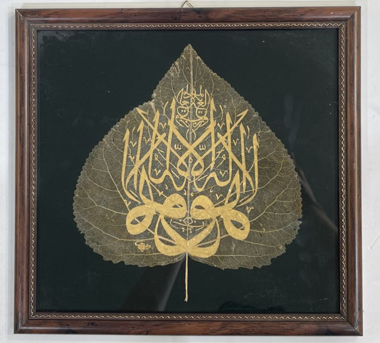 19th Century Islamic Gold Leaf With Inscriptions From Quran