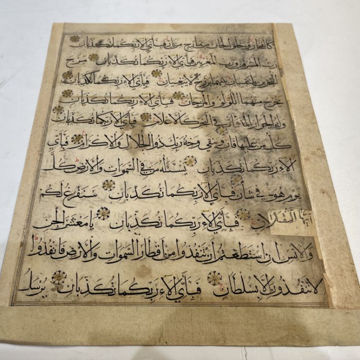A page from Timurid Quran With Head Of Surah 13-14 - Image 4 of 7