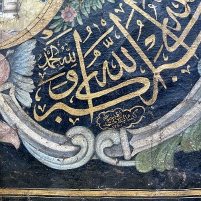 Ottoman Turkish Kaaba Painting With Floral Calligraphy Oil On Canvas Late 19th Century - Image 4 of 7