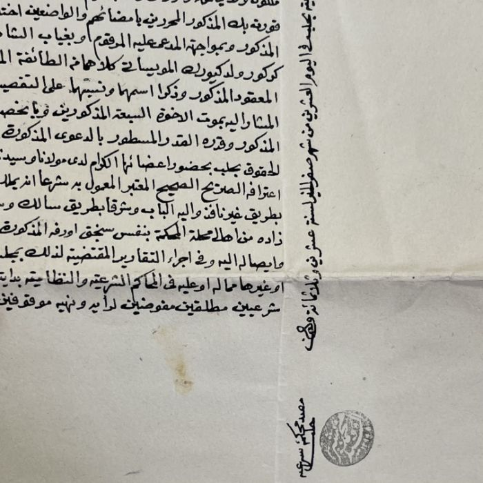 A Document From Aleppo Court Related To Armenian people In Aleppo Dated 1315 Signed & Stamped - Image 4 of 5