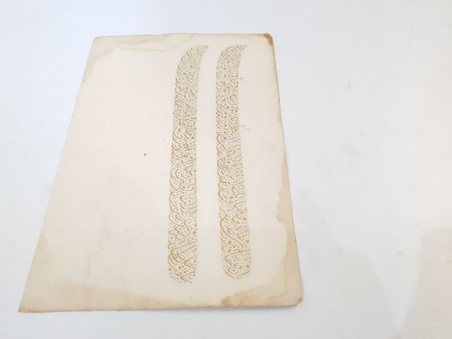 20th Century Two Line Written In Gold From Quran - Image 4 of 4