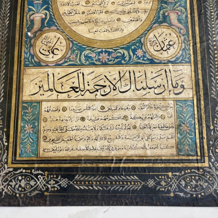 Ottoman Hilye With Painting Depicting The Kabaa - Image 3 of 5