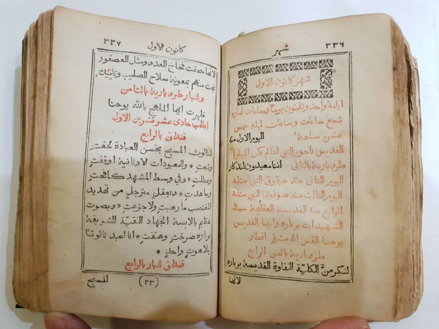 18th Century Printed Book About Christian Prayers Printed In Lebanon - Image 3 of 7