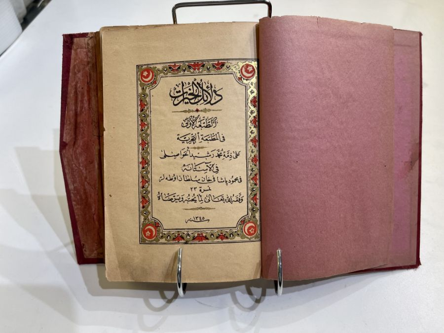 Printed Dalail Al Khayrat Late 18th Century - Image 3 of 3