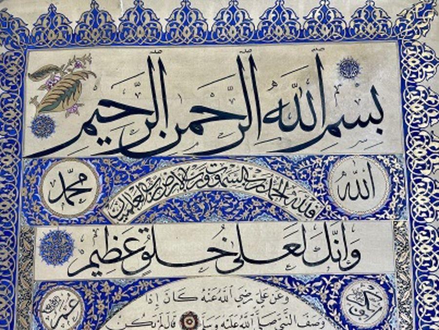 An Illuminated Ottoman Hilye Written By Dhiah Dated 1420 - Image 6 of 6