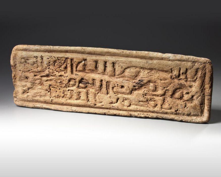 18TH CENTURY LARGE OTTOMAN WOODEN STAMP PROBABLY SAUDI ARABIA