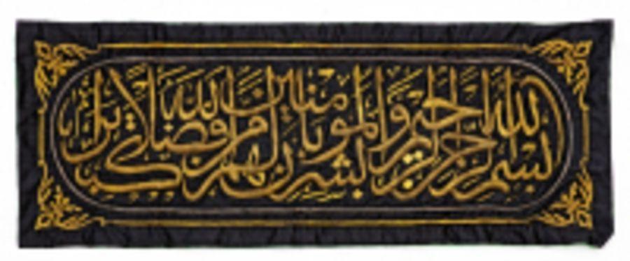 A BLACK SILK KISWA HIZAM OF THE KAABA, SAUDI ARABIA