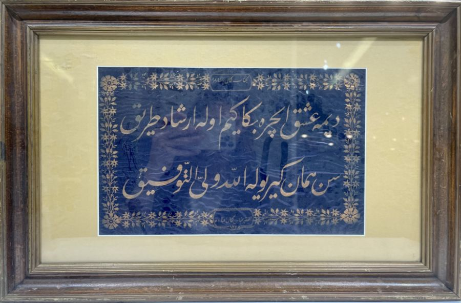 19th Century Ottoman Calligraphy Panel With Signature - Image 3 of 3