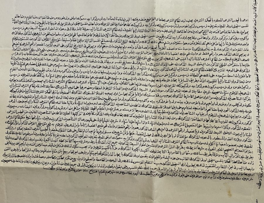 A Document From Aleppo Court Related To Armenian people In Aleppo Dated 1315 Signed & Stamped - Image 2 of 5