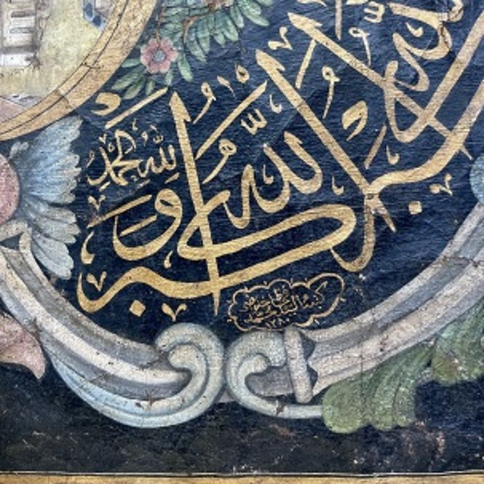 Ottoman Turkish Kaaba Painting With Floral Calligraphy Oil On Canvas Late 19th Century - Image 5 of 7