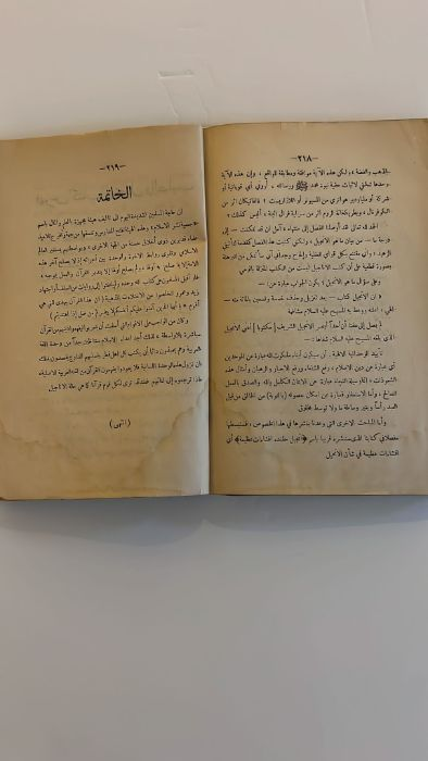 The Gospel & Cross Book Written By Father Abd Al-Ahad Dawood Dated 1351 - Image 4 of 6