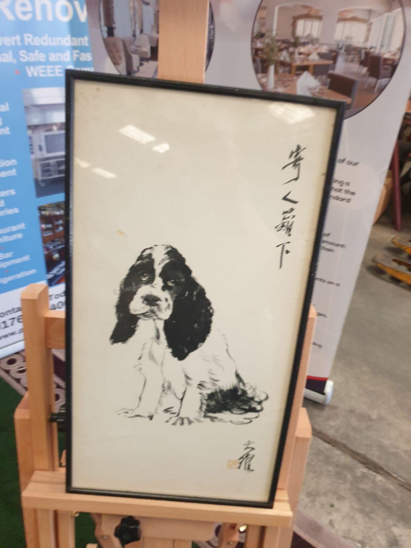 David Kwo Da-Wei (1919-2003) Chinese Lithographic Print Spaniel Da Wei Kwo, David Kwo 1919-2003 ( - Image 4 of 4