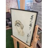 David Kwo Da-Wei (1919-2003) Chinese Lithographic Print Pup Da Wei Kwo, David Kwo 1919-2003 (Dawei